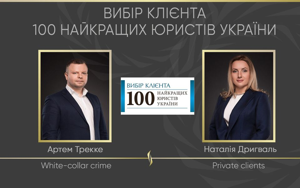 У рейтингу «Юридичної  Газети» двоє партнерів  об'єднання CREDENCE