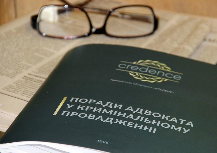«Закордон» не допоможе: коли виїзд з України може стати підставою для заочного розслідування