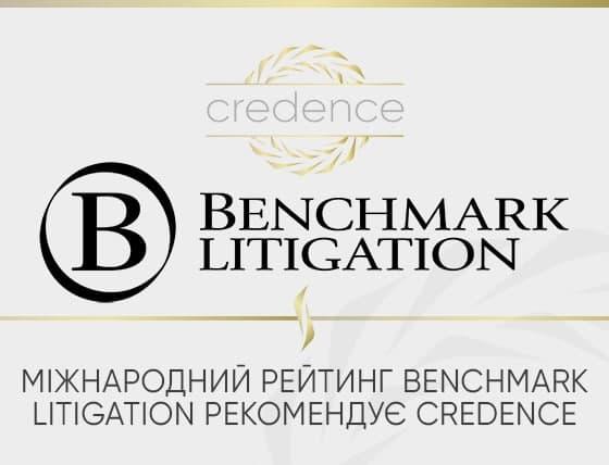 Міжнародний рейтинг Benchmark Litigation рекомендує CREDENCE